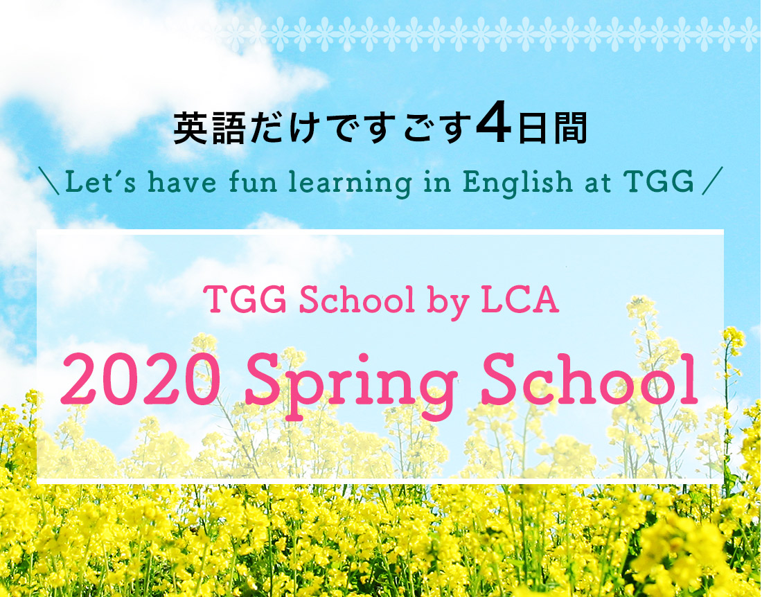 英語だけですごす4日間 TGG School by LCA 2020 Spring School
