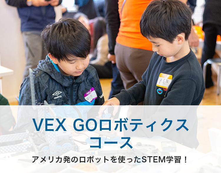 VEX GOロボティクスコース