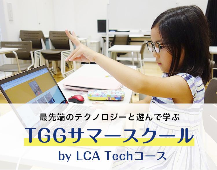 TGGサマースクール by LCA Techコース