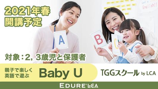 親子で楽しく英語で遊ぶ Baby U