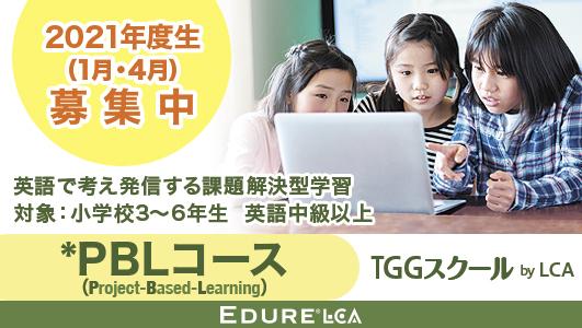 英語で考え発信する課題解決型学習 PBLコース