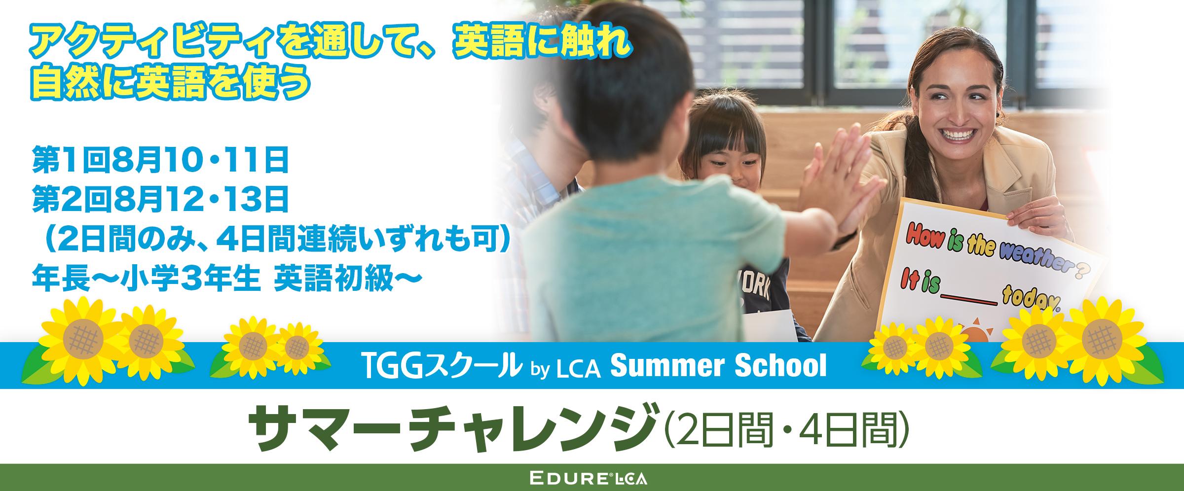 サマーチャレンジ(2日間/4日間)アクティビティを通して、 英語に触れ自然に英語を使う